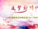 """【全程回放】《追梦新时代》—2019年湖南省妇联庆祝""""三八""""妇女节联欢会"""