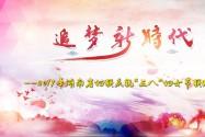 """【全程回放】《追梦新时代》―2019年湖南省妇联庆祝""""三八""""妇女节联欢会"""