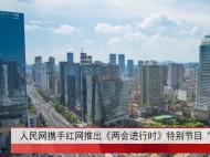 """人民网携手红网推出《两会进行时》特别节目""""湖南时刻"""""""