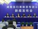 【全程回放】湖南省扫黑除恶专项斗争有关情况新闻发布会