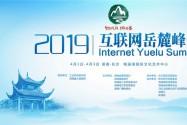 【全程回放】2019互联网岳麓峰会开幕式暨高峰论坛