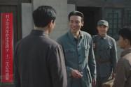 《共产党人刘少奇》精彩剧情⑳:刘少奇为革命送走孩子 十二年后终团聚