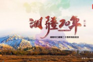 湘·疆20年丨第一集:大爱——民生援疆,万里为邻