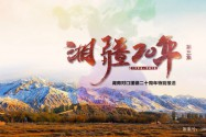 湘·疆20年丨第三集:大智——智力援疆,授之以渔