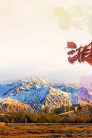 湘·疆20年丨第四集:大交融——民族交融,湘疆一家亲