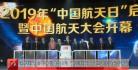 """逐梦航天 合作共赢 2019年""""中国航天日""""主场活动长沙开幕"""