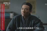 《共产党人刘少奇》精彩剧情㉖:通过一次特殊的经历 刘少奇找到了平原地区打游击战的法宝