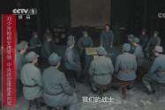 《共产党人刘少奇》精彩剧情㉘:刘少奇抱病安抚将领 中央决定重建新四军
