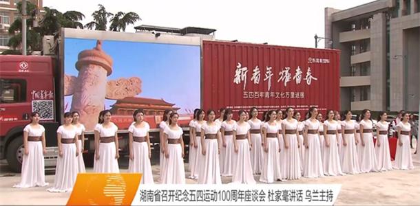 湖南省召开纪念五四运动100周年座谈会 杜家毫讲话 乌兰主持